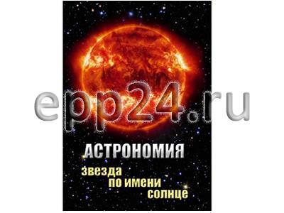 2.13. Комплект учебных видеофильмов по астрономии